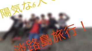 [淡路島旅行]  陽気な6人で旅! あの人登場や悲劇も…!?