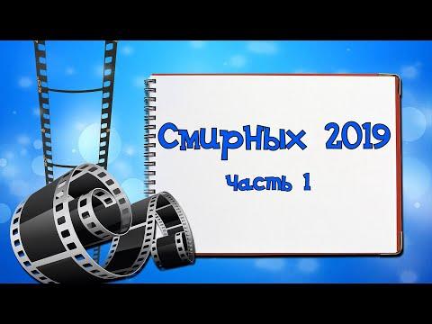 Смирных 2019 часть 1