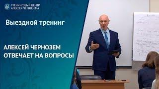 Алексей Чернозем отвечает на вопросы на выездном тренинге