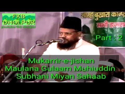 Part 2 HUZUR ﷺ Ka Bachpan aur Daayi Halima Maulana Gulam Muhiuddin Subhani Miyan Takreer Takrir