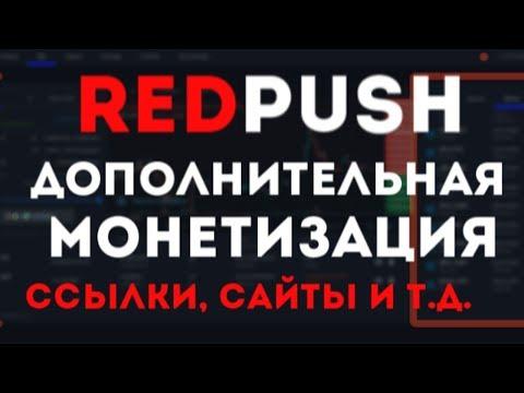 RedPush - как монетизировать свой сайт, ссылки через пуш уведомления