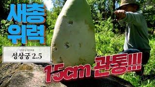 지지오새총 / 자작새총 / 새총위력 / 새총 파괴력 /…