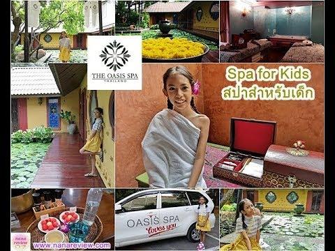 Kids Spa and Aroma Massage Oasis Spa สปาสำหรับเด็ก