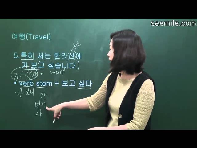 [Learn Korean Language] 17.  Travel, Vacation, experiences 여행, 휴가, 경험
