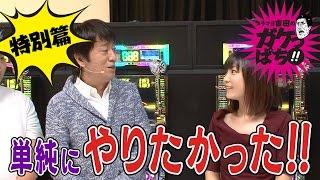 【ガケっぱち特別篇】〈ぱちスロAKB48 バラの儀式〉〜この台打たないなんて、どうかしてるぜっ!!SP〜
