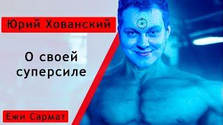 Юрий Хованский рассказал о своей суперсиле на стриме Ежи Сармата