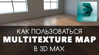 Multitexture - создание материала пола в Corona Render. Multi texture 3D Max скрипт.