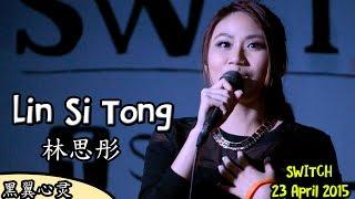 林思彤 Lin Si Tong-黑翼心灵(SWITCH)
