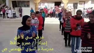 عرض سي لا في إعداد أ عمرو حافظ