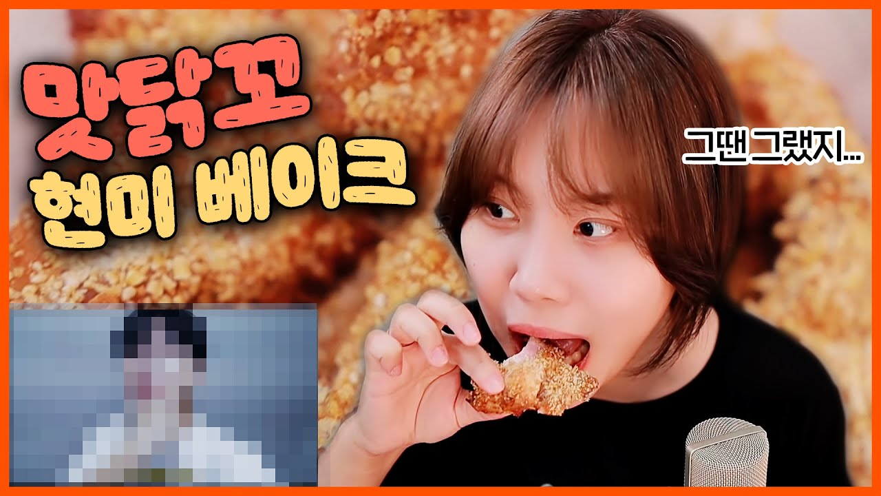 맛닭꼬 현미베이크 먹으면서 옛날 영상 리액션하기 😋 [지컨 먹방]
