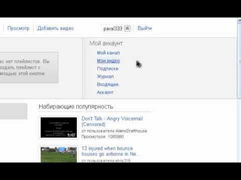Как удалить видео с ютуба со своего канала - ef83d