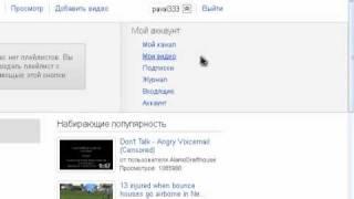 Как удалить видео с Youtube? www.pavelmedia.com