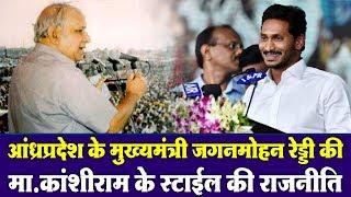 आंध्रप्रदेश के मुख्यमंत्री जगनमोहन रेड्डी की मा. कांशीराम के स्टाइल की राजनीति Kanshiram style Jagan
