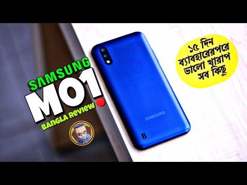 Samsung M01 full Review 🔴 ১৫ দিন ব্যাবহারের পরে ভালো খারাপ সব কিছু    Technical omor