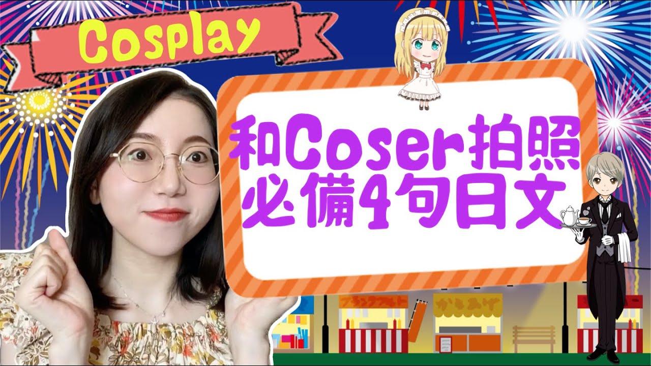 日本旅行|Cosplay|和人氣coser拍照必備4句日文 - YouTube