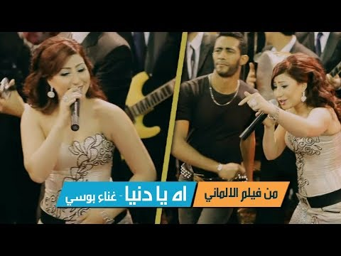 Bosy Ah Ya Donya |  song ah ya donia  from Elalmany film