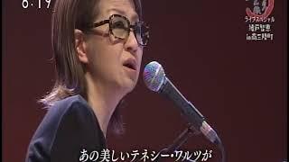 綾戸智恵 テネシーワルツ & Over The Rainbow