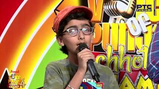 Mehrbaan   Rani Mehlan Di   Vanjhali Vaja   Mikey Singh   Amritsar Auditions   VOP Chhota Champ 4