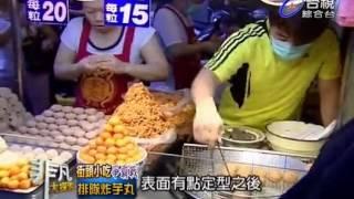 非凡大探索_街頭小吃爭霸戰_排隊炸芋丸