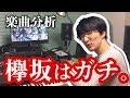 #46 欅坂46の『二人セゾン』はここが違う!! の動画、YouTube動画。