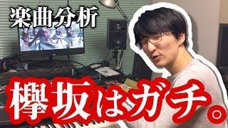 #46 欅坂46の『二人セゾン』はここが違う!!