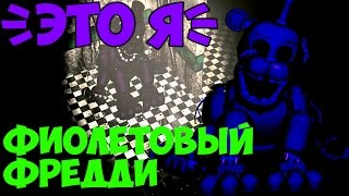 Five Nights At Freddy s 3 ТАЙНА ФИОЛЕТОВОГО ФРЕДДИ 5 Ночей у Фредди