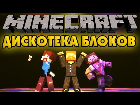 Дискотека блоков - Minecraft Block Party Mini-Game