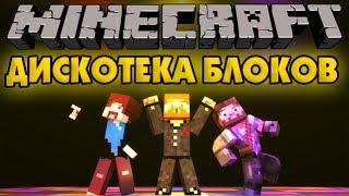 Дискотека блоков - Minecraft Block Party Mini-Game