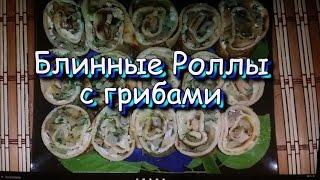 Блинные Роллы с грибами! / Pancake rolls with mushrooms!