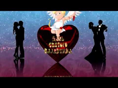 Красивое музыкальное поздравление с Днём Святого Валентина !!! - Лучшие видео поздравления в ютубе (в высоком качестве)!