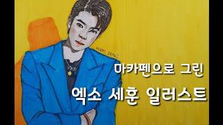 마카펜으로 그린 엑소 세훈 일러스트