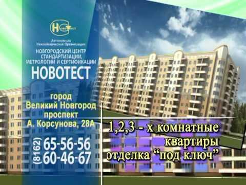 Строительство коттеджей в Великом Новгороде