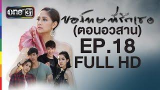 ขอโทษที่รักเธอ Sorry, I love you | EP.18 FULL HD ตอนอวสาน | 11 พ.ค.59 | ช่อง one