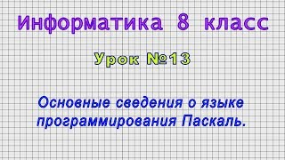 Информатика 8 класс (Урок№13 - Основные сведения о языке программирования Паскаль.)