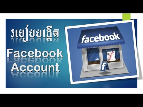How to create Facebook account | របៀបបង្កើត Facebook | Speak Khmer