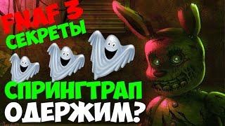 - Five Nights At Freddy s 3 Привидение в Спрингтрапе 5 Ночей у Фредди