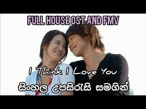 Download I Think I Love You [Full House OST] By Byul With Sinhala Lyrics [FMV]