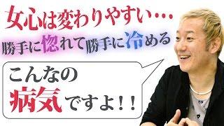 『女心は変わりやすい』を恐れる、小野坂昌也。「こんなの病気ですよ!!」 ☆チャンネル登録よろしくお願いします! ⇒http://...
