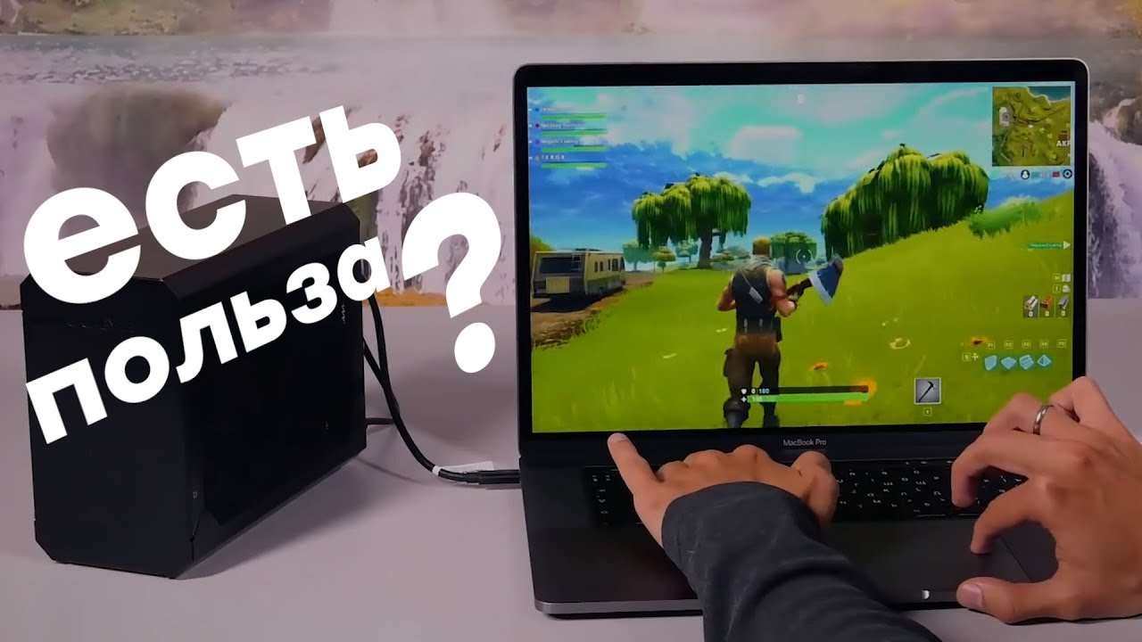 Подключаем внешнюю видеокарту к MacBook Pro: тест