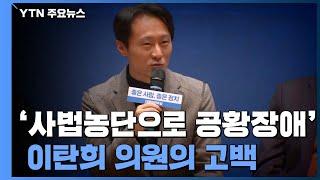 """이탄희의 고백 """"사법 농단으로 공황장애...잠시 국회 …"""
