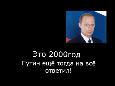 Путин ещё в