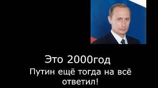 Путин ещё в 2000 году всё предвидел! Интервью Путина 2000 года