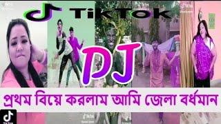 Prothom Biya Korlam Ami Jela Bardhaman Tik tok Dj World of Kumar Bipra Hard Bass Dholki Mix