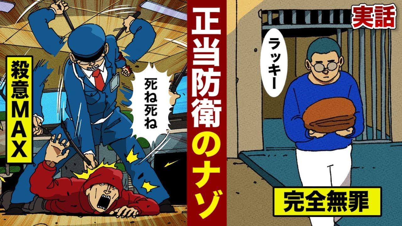 【実話】殺すつもりの暴行が...無罪になった。正当防衛のナゾ。