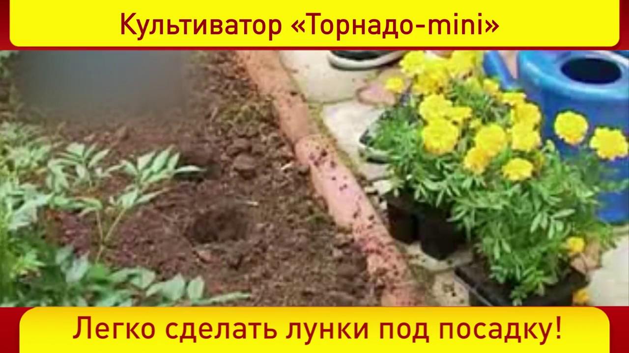 Культиватор Торнадо мини купить в Украине - YouTube