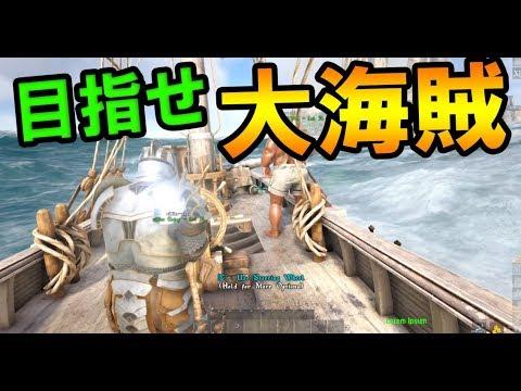 目指せ大海賊、キッズ軍団で海外勢の海を制圧する-ATLAS #1【KUN】