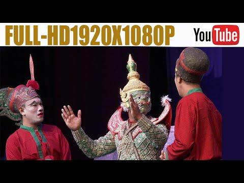 แสดง ทศกัณฐ์ โรงละครแห่งชาติภาคตะวันตกสุพรรณบุรี2559 FullHD1080P ตอน2