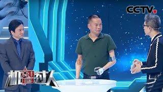 [机智过人第三季]肌电义肢首次挑战摞水杯| CCTV