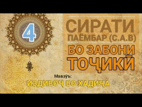 Сирати Паёмбар (с.а.в) - 4 (издивоҷ бо Хадиҷа)