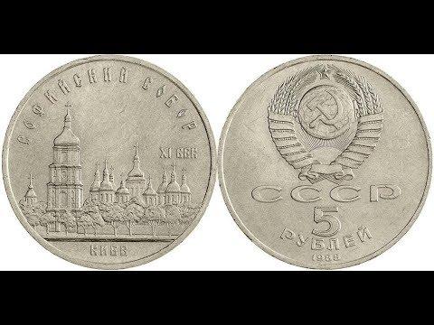 Реальная цена монеты 5 рублей 1988 года. Софийский Собор, Киев. Все разновидности.